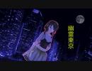 幽霊東京歌ってみた