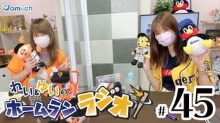 れい&ゆいのホームランラジオ!【代打:中村温姫さん】(第45回)