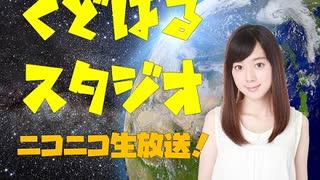 【アーカイブ】工藤晴香の「くどはるスタジオ」#26【前半】1