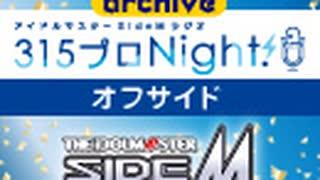 【第324回オフサイド】アイドルマスター SideM ラジオ 315プロNight!【アーカイブ】