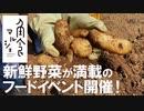 【イベント】角食マルシェ《ジャガイモ編》所沢の新鮮野菜満...