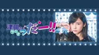 津田のラジオ「っだー!!」2021年8月18日