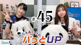 かな&あいりのパっとUP(第45回)