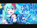 【初音ミク】満開ダイビング / まらしぃ feat.初音ミク【MIKU LAND】