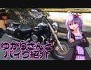 【バイクの日】ゆかりさんとバイク紹介するだけ