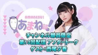 進藤あまねの『あまね部!』#13 アフタートーク ゲスト:西尾夕香