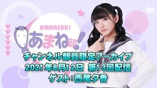 進藤あまねの『あまね部!』#13 本編 ゲスト:西尾夕香