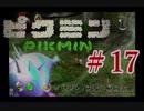 【ピクミン】ゲーム初心者がんばります【実況プレイ】Part17