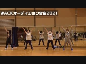 WACKオーディション合宿2021 Part52 6日目 練習風景/パフォーマンス審査