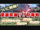 【PSO2NGS】資源採掘リグ防衛戦 開・幕!!!!【ゆっくり実況】
