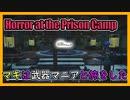 レイダーマキは武器マニアと旅をした60【VOICEROID実況】【Horror at the Prison Camp - Starlight Drive-in Overhaul】【Fallout4】