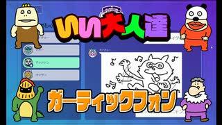 【実況】伝言ゲーム「ガ―ティックフォン」