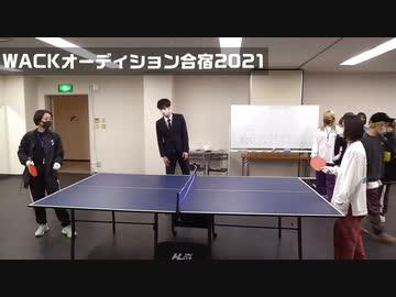 WACKオーディション合宿2021 Part56 6日目 パフォーマンス審査/夕食/卓球大会