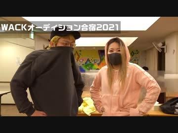WACKオーディション合宿2021 Part58 6日目 参加者トーク/布団監視