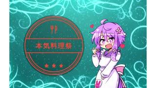 本気料理祭 開催のお知らせ【企画告知】