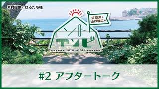笠間淳と山口智広の「ソトアソビ」#2 おまけパート
