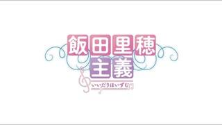 飯田里穂主義 第82回放送分(8/22)