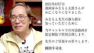 【追悼】漫画家みなもと太郎先生のお人柄