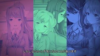 Game Theory DDLCPLUS解説 日本語字幕 par
