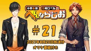 #21 小野友樹と夕刻ロベルのへんならじお (2021年8月20日放送分)+オマケ番組付き