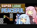 【マリオ2】琴葉姉妹と平和主義ルイージの謎縛り #C【VOICERO...