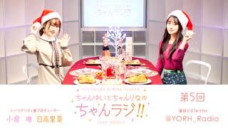 ちゃんゆいとちゃんりなのちゃんラジ!! 第5回クリスマス会(パーソナリティ:小倉 唯・日高里菜)