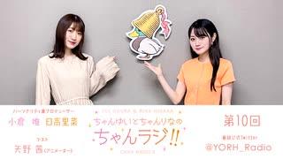 ちゃんゆいとちゃんりなのちゃんラジ!! 第10回(パーソナリティ:小倉 唯・日高里菜)
