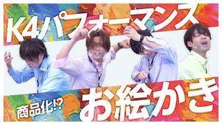 【4th#8】パフォーマンスお絵かき【K4カンパニー】