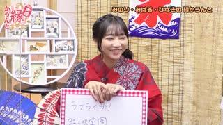 『声優 縁かうんと』#6 ゲスト:矢野妃菜喜 MC:鈴木みのり・花井美春