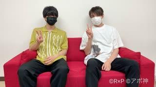 田丸篤志&梅原裕一郎 ラジオRABB!T×PARTY 第7回【2021年8月】