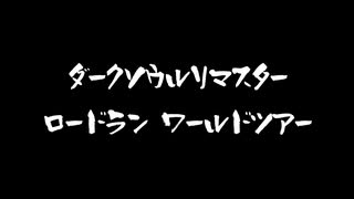 ロードランワールドツアー宣伝(シンエヴ