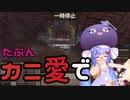 【Kenshi: Genesis】たぶんカニ愛で7【VOICEROID実況】