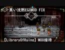【LibraryOfRuina】MOD接待「黒い沈黙EGOMOD FIX」