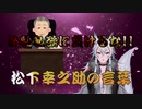 【VTuver】私利私欲に負けるな!!。松下幸之助の言葉 ~Don't be swallowed by desire. Konosuke Matsushita's words~