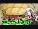 釣れなくても料理!生ハムメロンパン!【VOICEROIDキッチン】