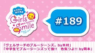 #189 木村良平・岡本信彦の電撃Girl'sSmile