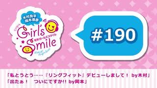 #190 木村良平・岡本信彦の電撃Girl'sSmile