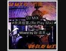 【ネットラップ DJ MIX】救済措置 (Re:Play Mix)