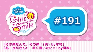 #191 木村良平・岡本信彦の電撃Girl'sSmile