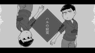 【おそ松さん人力】ハ.ル.の.寂.寞【次男】