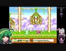【サンドラの大冒険】ごり押しゲーマー東北ずん子のレトロゲーム攻略部 Part2【VOICEROID実況】