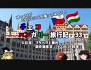 【ゆっくり】東欧旅行記 33 ハンガリー料理と国会議事堂