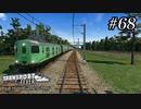 TRANSPORT FEVER【前面展望】#68