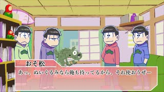 バッドエンドを探している3【KP一松+チョ
