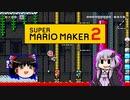 【ゆっくり&ゆかり】マリオメーカー 2 part7-2