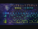【東方アレンジ】パンデモニックプラネットを最近の東方っぽく