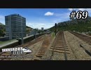 TRANSPORT FEVER【前面展望】#69
