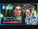 【XCOM2:WotC】MODベーストで行く宇宙戦争♯39【ゆっくり実況】