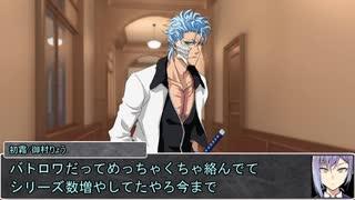 【シノビガミ】日本人と挑む「He is no lo