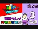 第2回『スーパーマリオ オデッセイ』初見プレイ長時間生放送! 再録3